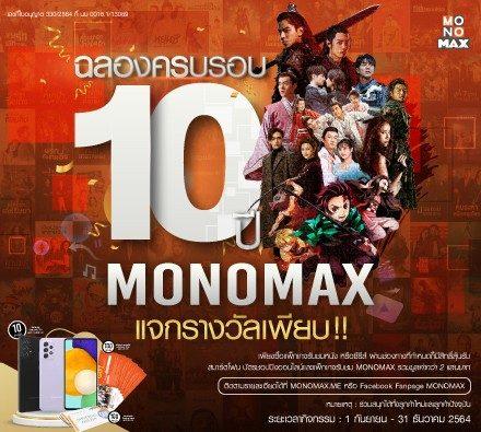 """MONOMAX """"ฉลองครบรอบ10ปีโมโนแมกซ์ แจกรางวัลเพียบ!"""" undefined"""