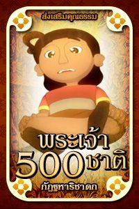 พุทธประวัติ ตอน พระเจ้า 500 ชาติ การ์ตูนคุณธรรม ชุด กัฎฐหาริชาดก