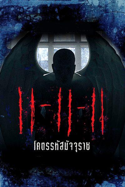 11-11-11 โคตรรหัสมัจจุราช