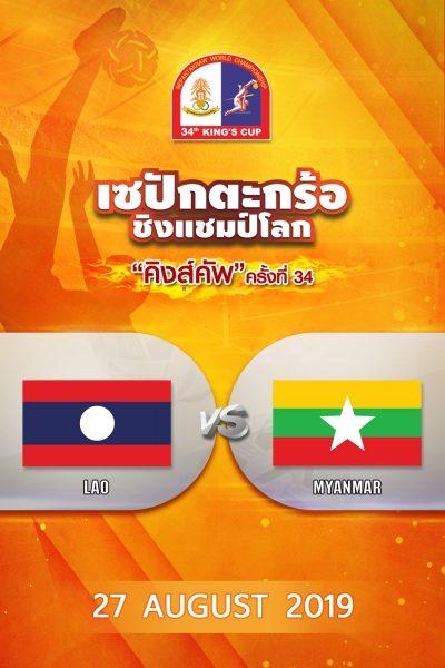 ทีมเดี่ยวหญิง ลาว VS พม่า (27/08/19) Woman's Regu Lao vs Myanmar (27/08/19)
