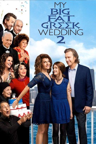 ดูหนัง My Big Fat Greek Wedding II แต่งอีกทีตระกูลจี้วายป่วง