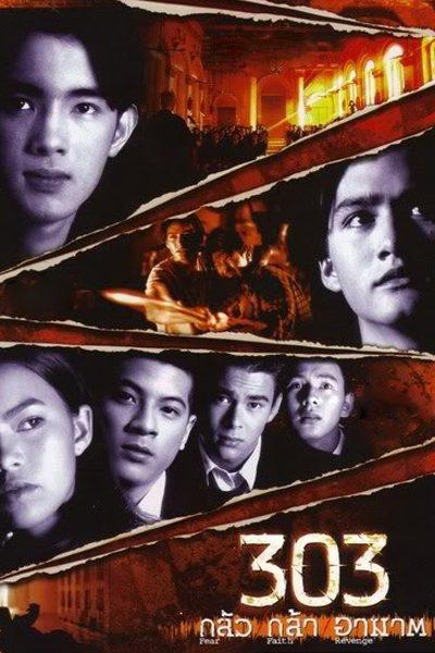 303 กลัว/กล้า/อาฆาต 303 Fear/Faith/Revenge