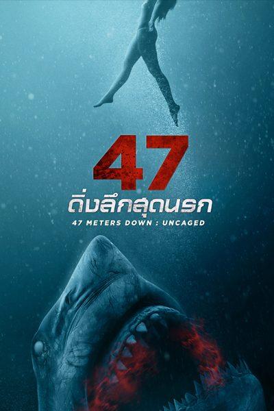 ดูหนัง 47 Meters Down : Uncaged 47 ดิ่งลึกสุดนรก