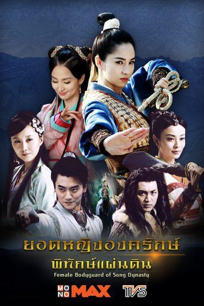 Female Bodyguard of Song Dynasty ยอดหญิงองครักษ์พิทักษ์แผ่นดิน