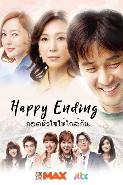 Happy Ending กอดหัวใจให้ใกล้กัน