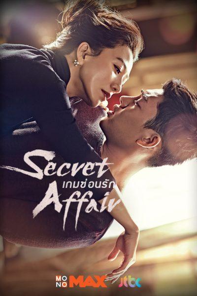 Secret Affair เกมซ่อนรัก