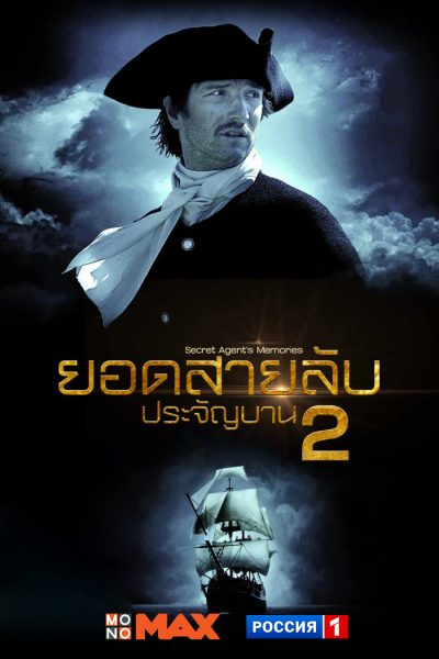 Secret Agent's Memories Season 2 ยอดสายลับประจัญบาน ปี 2