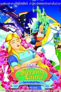 ชุดการ์ตูน FAIRY TALES ตอน โฉมงามผู้หลับใหล Sleeping Laura