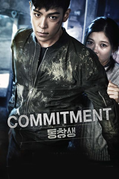 Commitment ล่าเดือด สายลับเพชฌฆาต