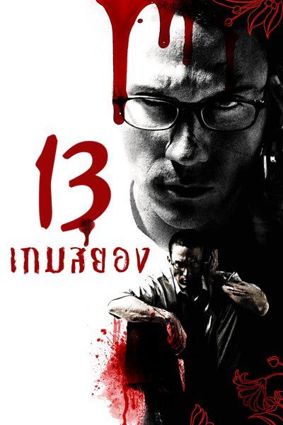 ดูหนัง 13 เกมสยอง 13 Beloved