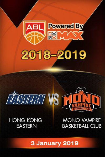 Hong Kong Eastern VS Mono Vampire Basketball Club ฮ่องกง อีสเทิร์น VS โมโน แวมไพร์