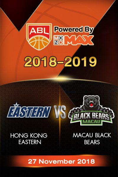 Hong Kong Eastern VS Macau Black Bears ฮ่องกง อีสเทิร์น vs มาเก๊า แบล็กแบร์ส
