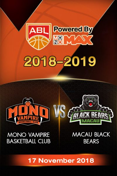 Mono Vampire Basketball Club VS Macau Black Bears โมโน แวมไพร์ vs มาเก๊า แบล็กแบร์ส