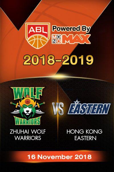 Wolf Warrios VS Hong kong Eastern วูฟ วอริเออร์ vs ฮ่องกง อีสเทิร์น
