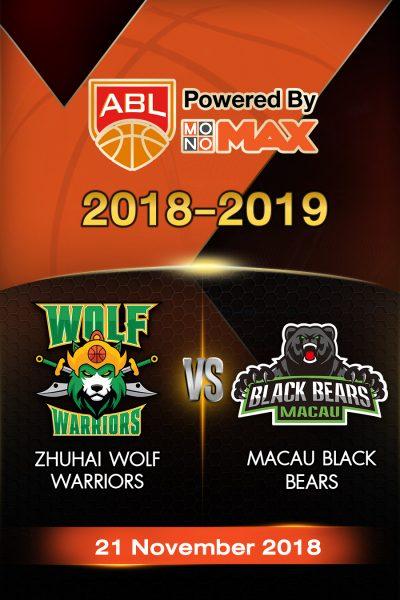 Zhuhai Wolf Warriors VS Macau Black Bears วูฟ วอริเออร์ vs มาเก๊า แบล็กแบร์ส