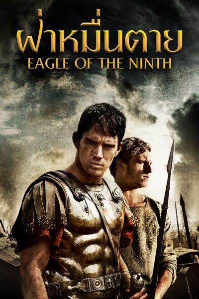 Eagle of the Ninth ฝ่าหมื่นตาย