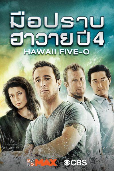 Hawaii Five O S.04 มือปราบฮาวายปี 4