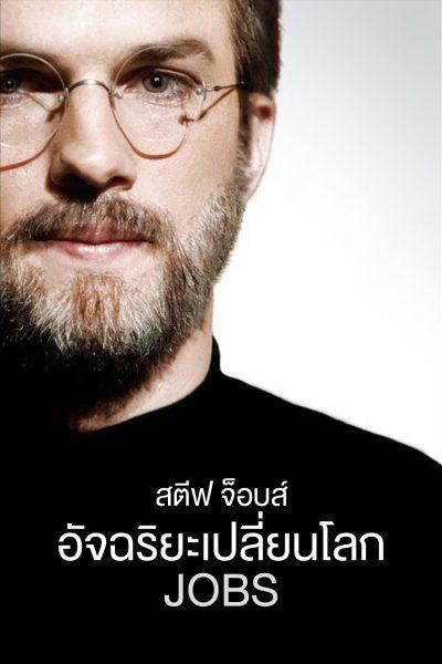ดูหนัง Jobs สตีฟ จ็อบส์ อัจฉริยะเปลี่ยนโลก
