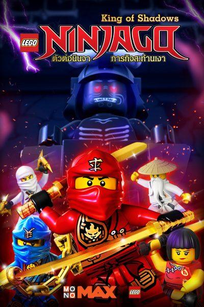 ดูซีรีส์ LEGO Ningjago King of Shadows ตัวต่อนินจา ภารกิจสะท้านเงา