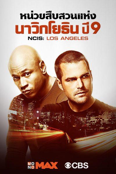 NCIS: Los Angeles S.09 หน่วยสืบสวนแห่งนาวิกโยธิน ปี 9