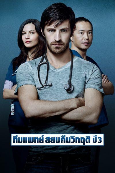 The Night Shift S.03 ทีมแพทย์สยบคืนวิกฤติ ปี 3