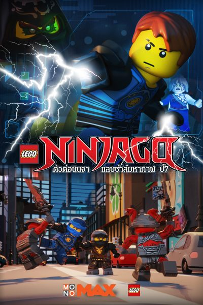 LEGO Ninjago S.07 ตัวต่อนินจา แสบซ่าส์มหากาฬ ปี 7
