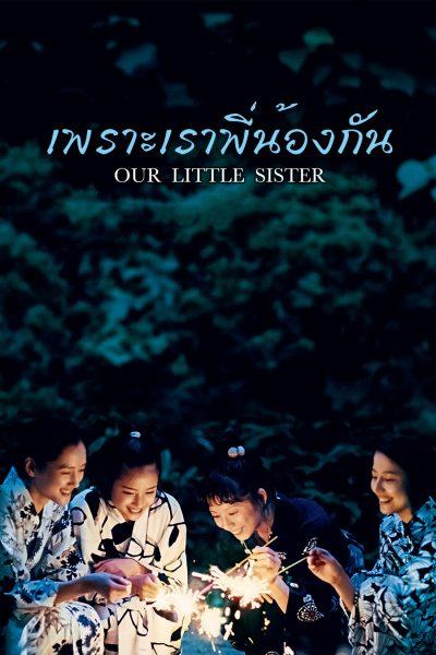 ดูหนัง Our Little Sister เพราะเราพี่น้องกัน