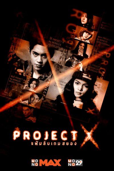 ดูซีรีส์ แฟ้มลับเกมสยอง Project X