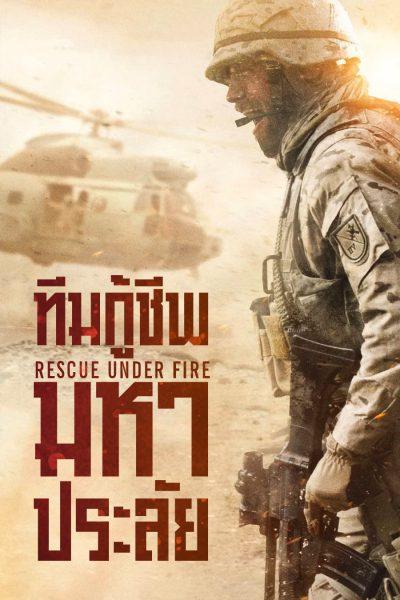 ดูหนัง Rescue Under Fire ทีมกู้ชีพมหาประลัย