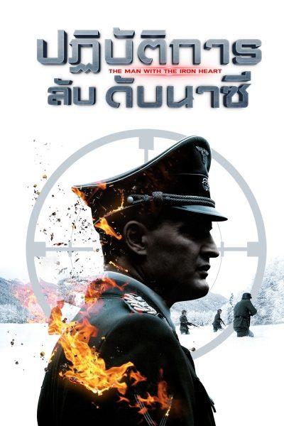 ดูหนัง The Man with the Iron Heart (HHHH) ปฏิบัติการลับดับนาซี