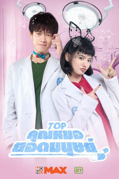 TOP คุณหมอยอดมนุษย์