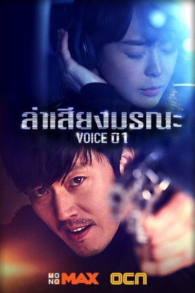 Voice Season 1 ล่าเสียงมรณะ ปี 1