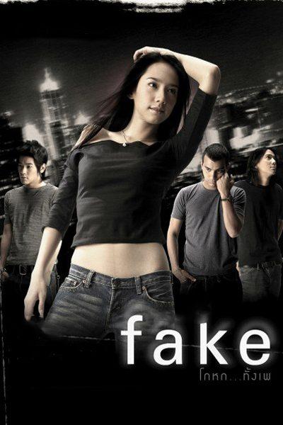ดูหนัง Fake โกหกทั้งเพ