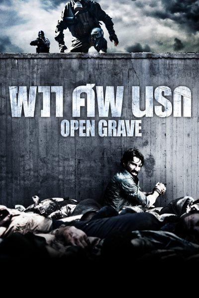 Open Grave ผวา ศพ นรก