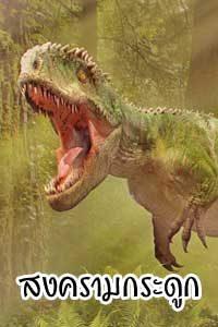 เปิดโลกไดโนเสาร์สงครามกระดูก