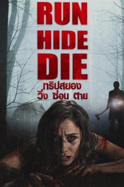 Run Hide Die ทริปสยอง วิ่ง ซ่อน ตาย