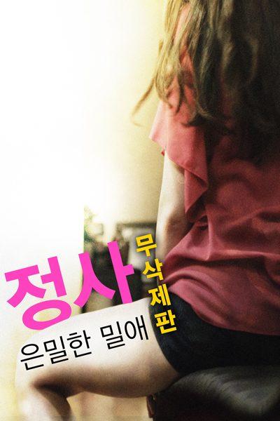ดูหนัง Secret Affair ไฟรัก: รักซ่อนเร้น