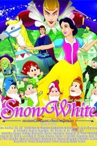 ชุดการ์ตูน FAIRY TALES ตอน ครอบครัวคนแคระกับเจ้าหญิงน้อย snow white and dwarfs's family