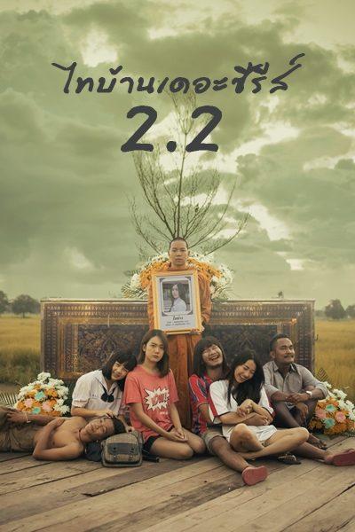 ดูหนัง ไทบ้าน เดอะซีรีส์ ภาค 2.2 Thi Bann The Series 2.2