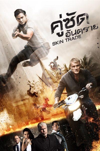ดูหนัง Skintrade คู่ซัดอันตราย