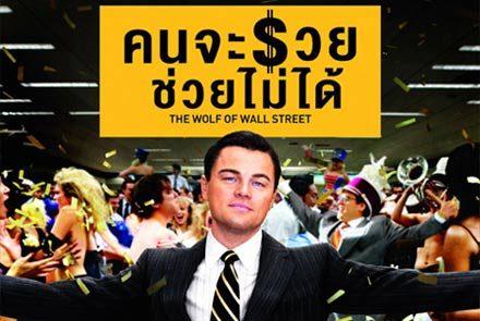 10 เกร็ดหนัง เบื้องหลังที่ผู้ชมอาจจะยังไม่รู้ใน Wolf of Wall Street