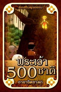 ดูหนัง พุทธประวัติ ตอน พระเจ้า 500 ชาติ การ์ตูนคุณธรรม ชุด อายาจิตชาดก