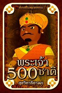 ดูหนัง พุทธประวัติ ตอน พระเจ้า 500 ชาติ การ์ตูนคุณธรรม ชุด สุขวิหาริชาดก