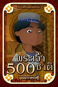 พุทธประวัติ ตอน พระเจ้า 500 ชาติ การ์ตูนคุณธรรม ชุด จุลลกเษรษฐี