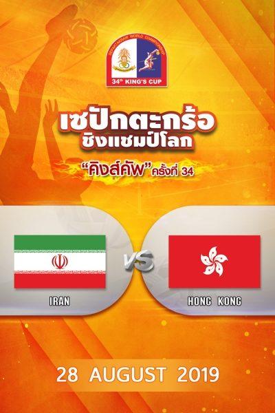 ทีมชุดชาย  อิหร่าน VS ฮ่องกง (28/08/19) Men's Team Iran vs HongKong (28/08/19)