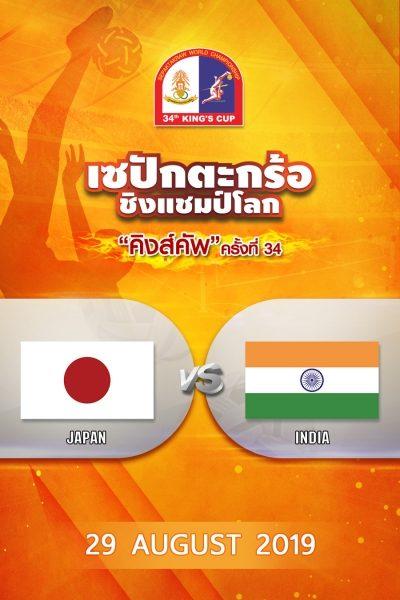 ทีมชุดหญิง ญี่ปุ่น VS อินเดีย (29/08/19) Women's Team Japan vs India (29/08/19)