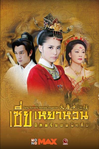 Tang Dynasty Female Inspector เซี่ยเหยาหวน อิสตรียอดนักสืบ