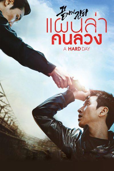 ดูหนัง A Hard Day แผนล่าคนลวง