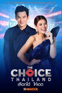 รายการ The Choice Thailand เลือกได้ให้เดต