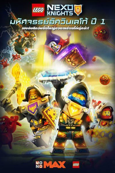 LEGO NEXO Knights S.01 มหัศจรรย์อัศวินเลโก้ ปี 1